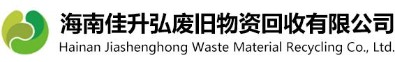海南废品回收,海南电脑回收